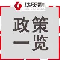 省商务厅等6部门印发广东省关于积极推进供应链创新与应用的实施